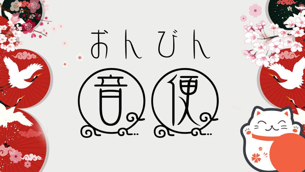 日語講座   什麼是「 音便 」