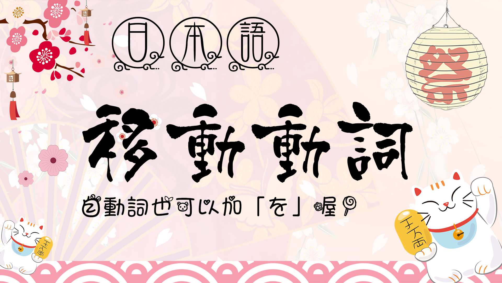 日語講座  「 移動動詞」之使用方法