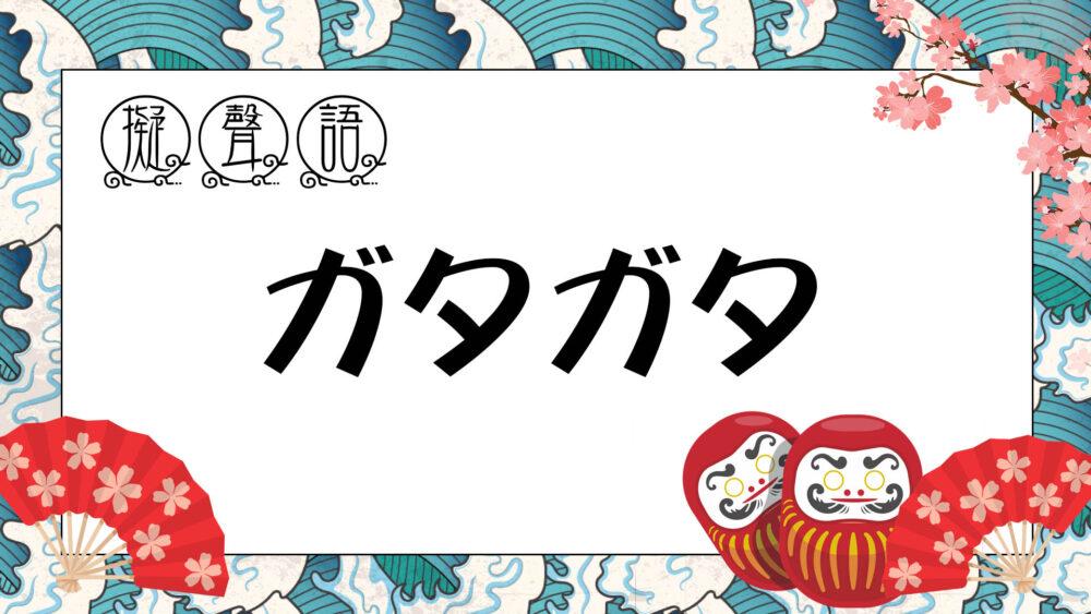 オノマトペ 擬態語 擬声語 擬音語 ガタガタ 意味