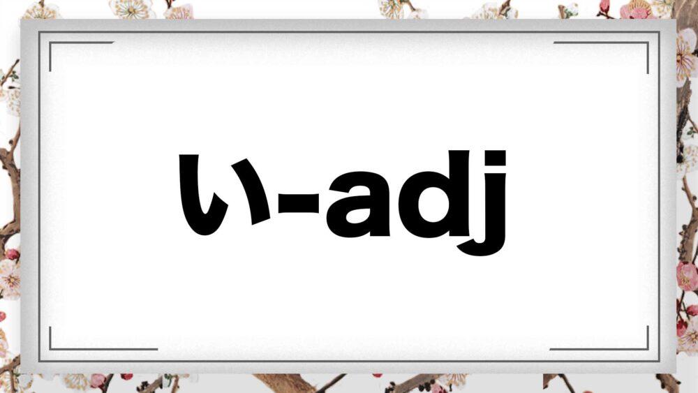 Japanese Adjective   「 い-adjective 」( i-adjective )