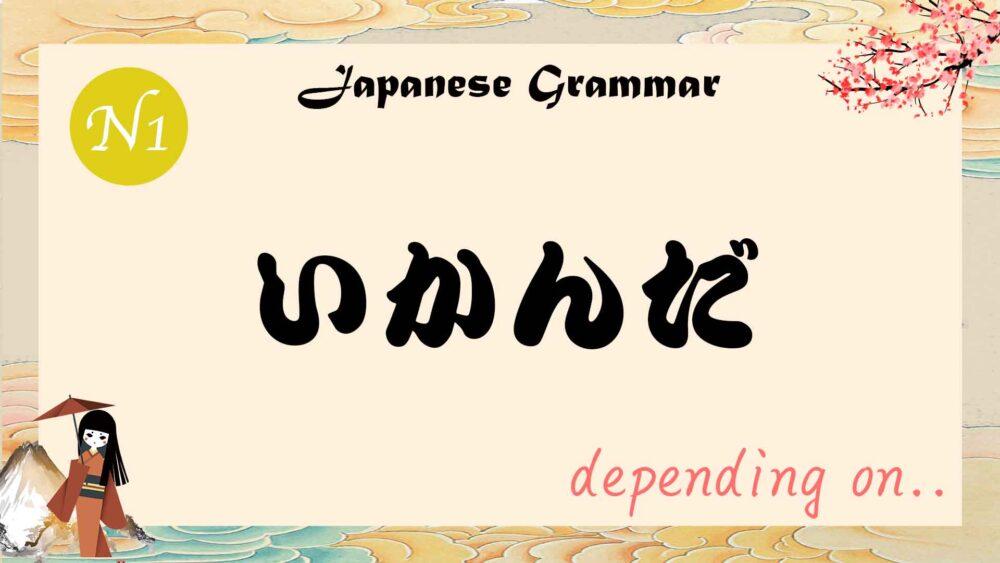 JLPT N1 grammar いかんだ depending