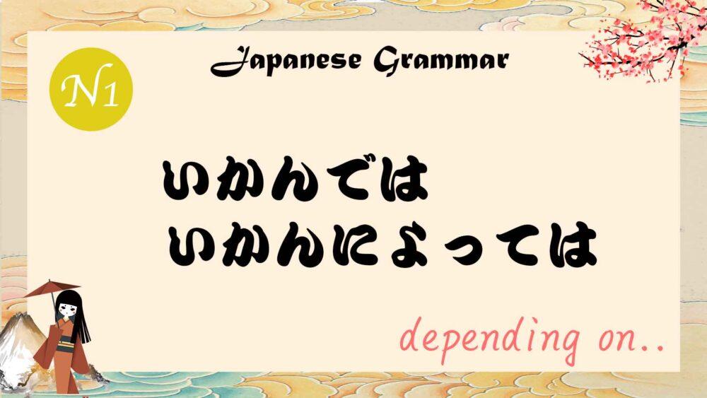 JLPT N1 grammar いかんで いかんによって depending