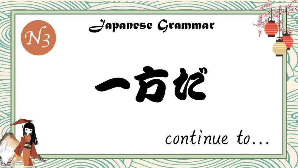 JLPT N3 grammar 一方 ippouda