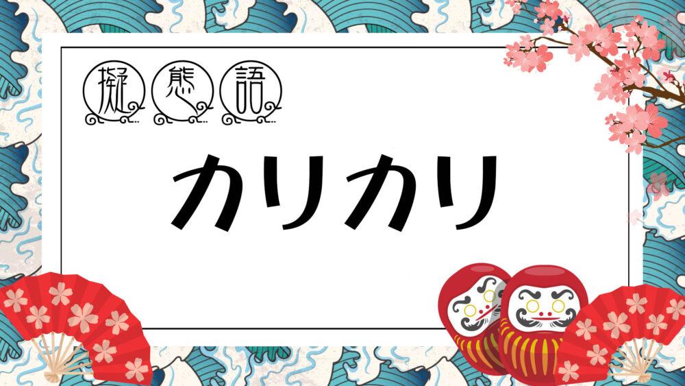 【 オノマトペ 】 カラカラ ・ からから | 堅くてもろい様