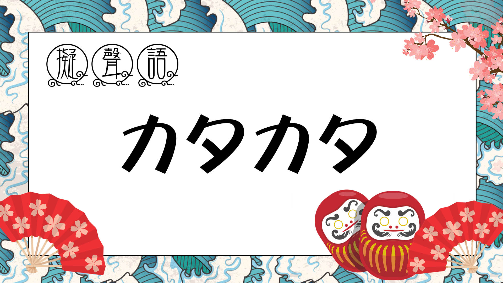 【 オノマトペ 】 カタカタ ・ かたかた | 鍵盤を打つ音