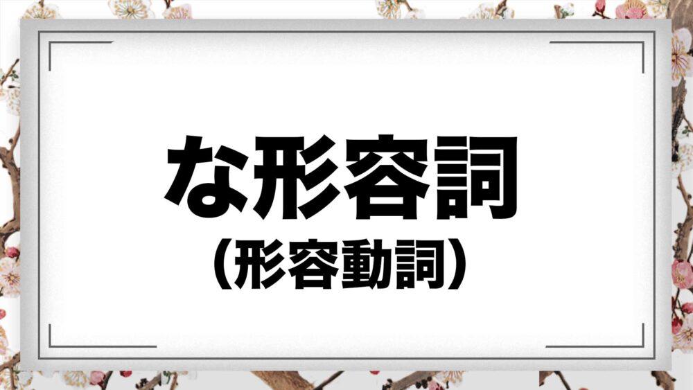 日語講座  如何搞懂「 な形容詞 」( 形容動詞 )
