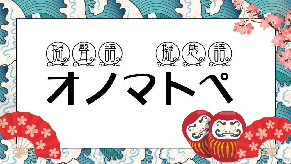 オノマトペ 擬態語 擬声語 擬音語