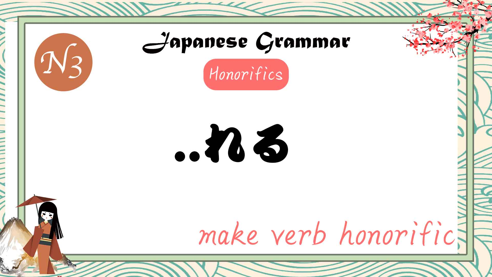 JLPT N3 grammar Honorific れる
