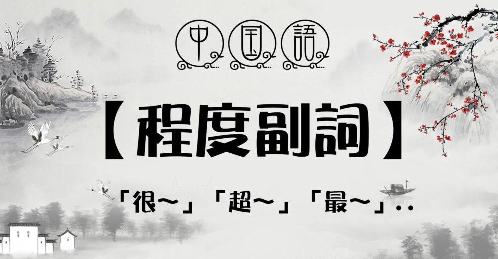 中国語講座 | 【程度】を表す副詞 | 程度副詞