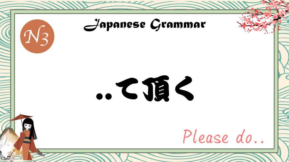 JLPT N3 grammar 頂く Humble もらう