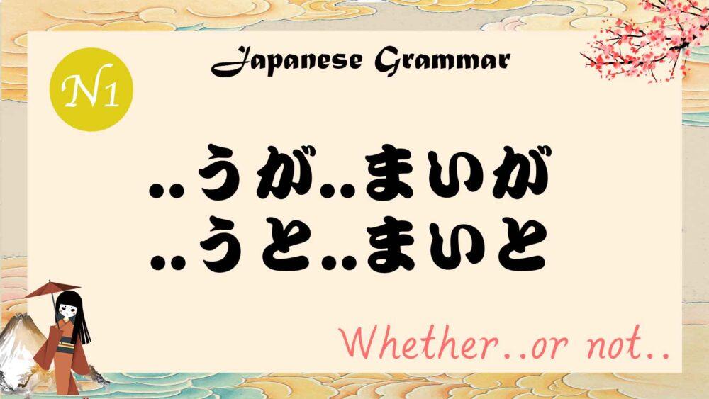 JLPT N1 grammar うが まいが うと まいと
