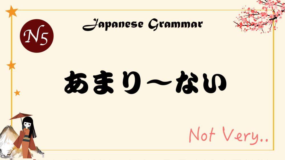 JLPT N5 grammar あまり ない amarinai