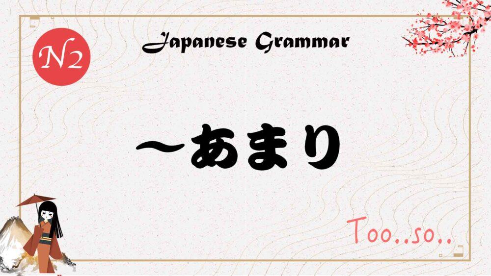 JLPT N2 grammar あまり amari