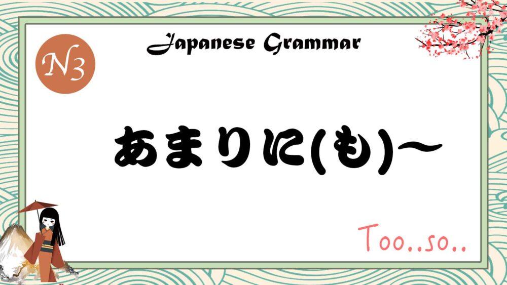 JLPT N3 grammar あまりにも amarinimo
