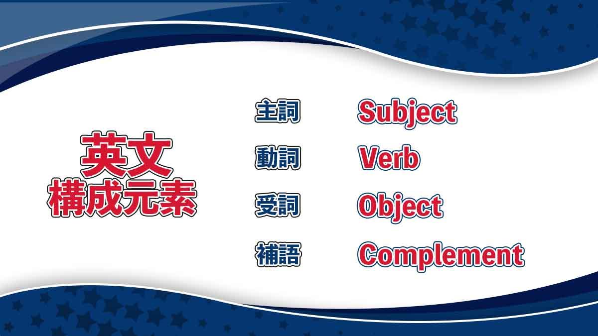 英語 主詞 動詞 受詞 補語 修飾語