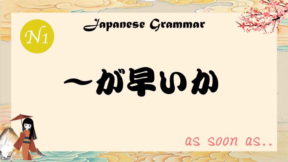 JLPT N1 grammar が早いか gahayaika