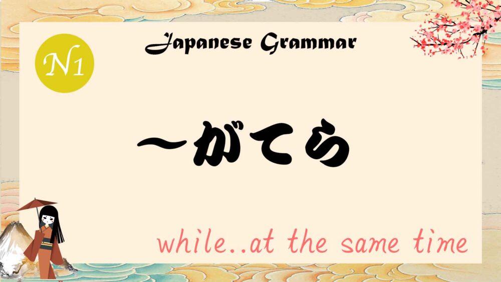 JLPT N1 grammar がてら gatera