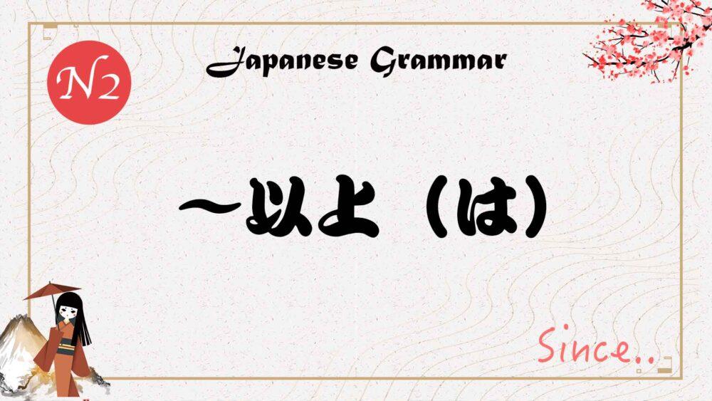 JLPT N2 grammar 以上は ijyouwa