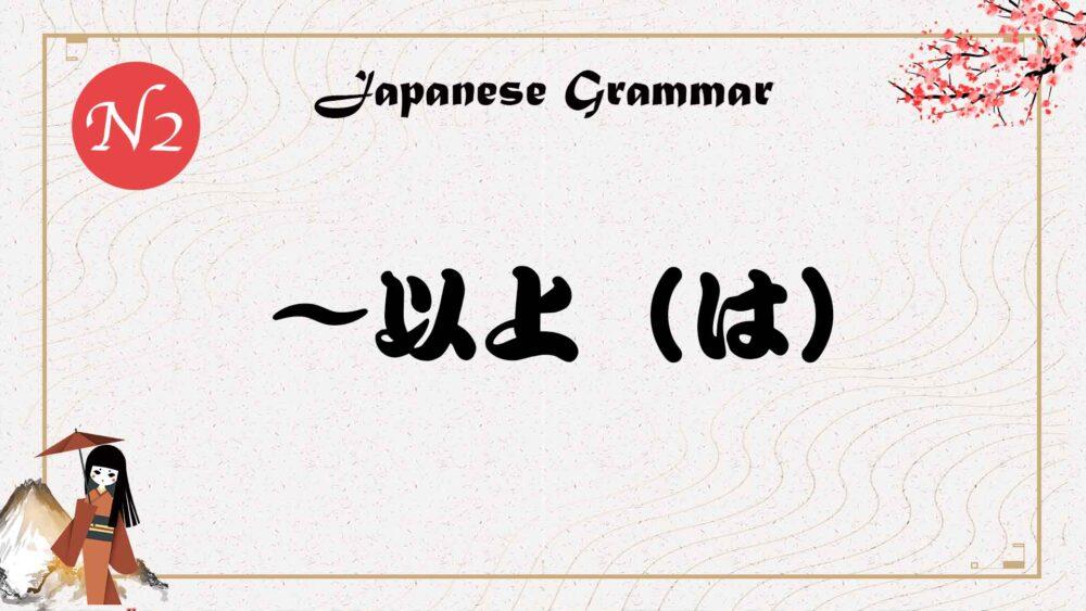 JLPT N2 文法 以上は 使い方