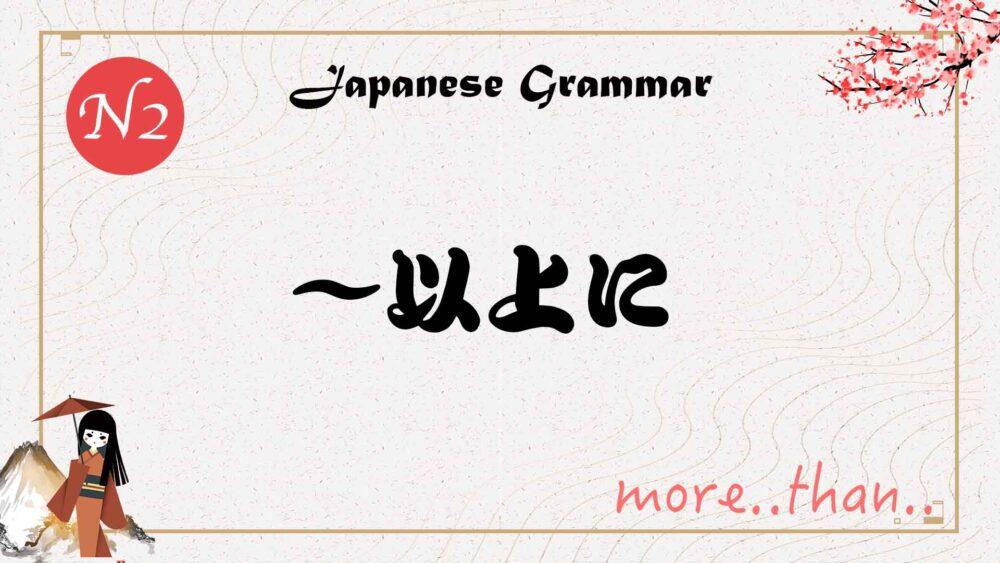 JLPT N2 grammar 以上に ijyouni