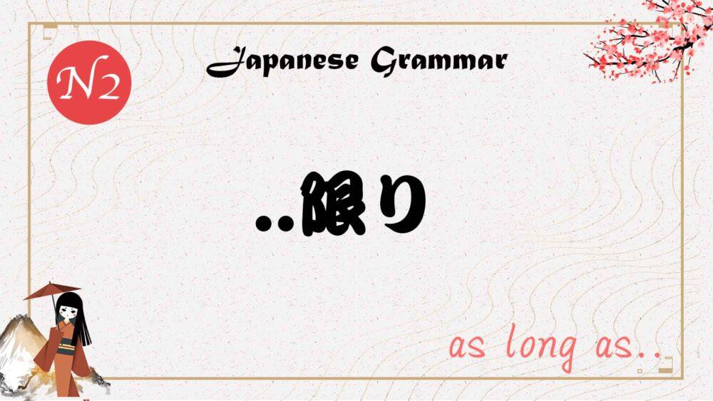 JLPT N2 grammar かぎり 限り kagiri