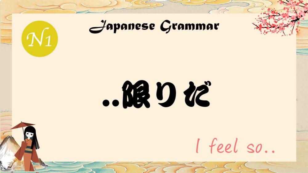JLPT N1 grammar かぎり 限り kagirida