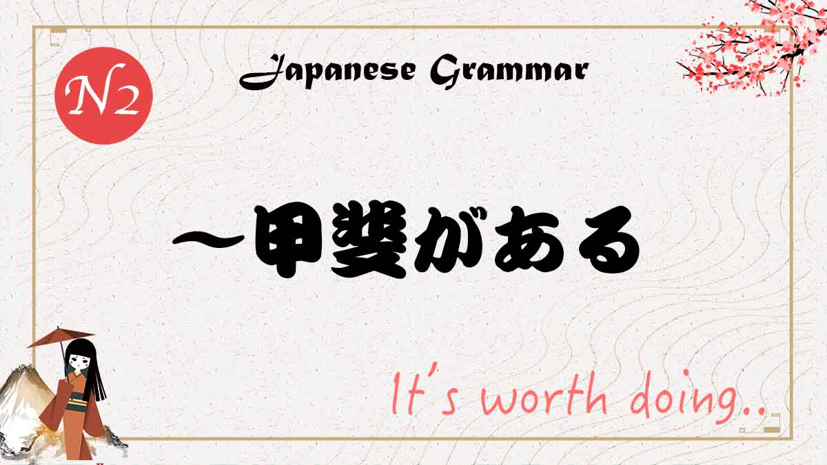 JLPT N2 grammar 甲斐 worth