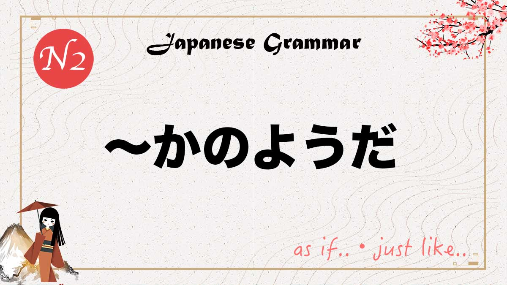 JLPT N2 grammar かのよう kanoyou
