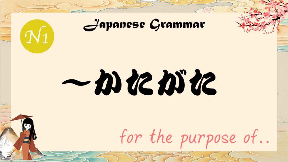 JLPT N1 grammar かたがた katagata