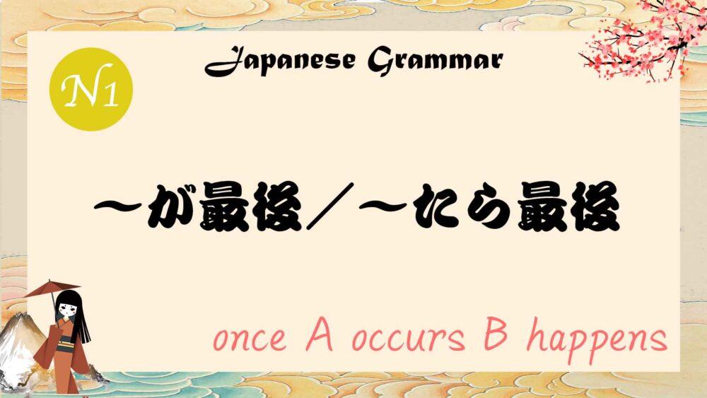 JLPT N1 grammar 最後 saigo once
