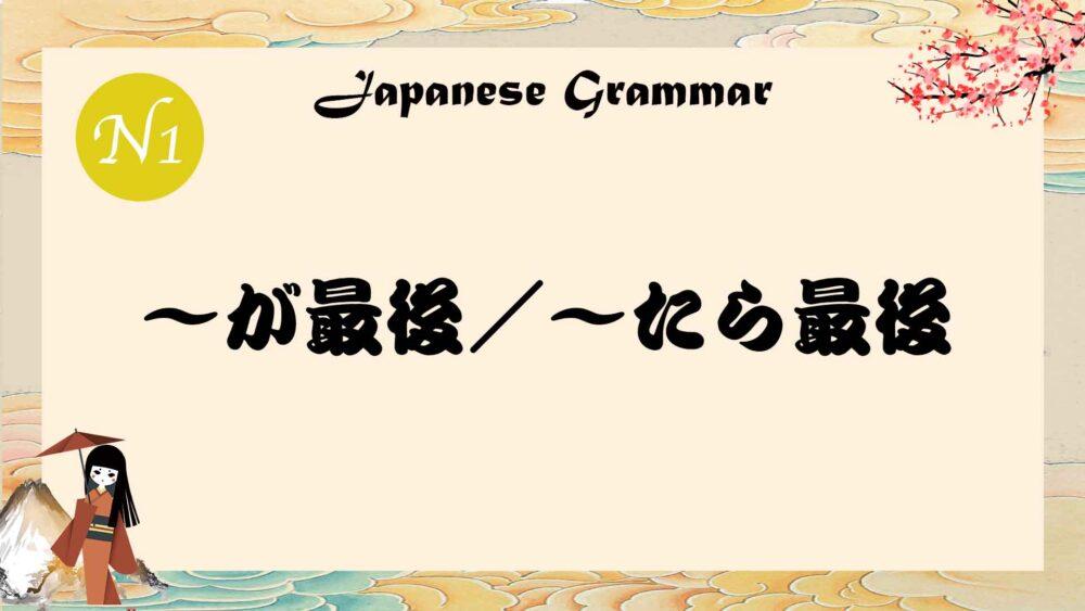 JLPT N1 文法 最後 使い方