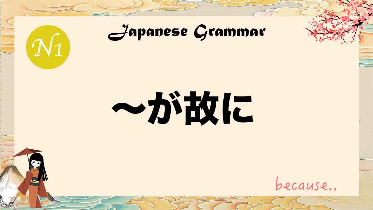 JLPT N1 grammar 故に yueni
