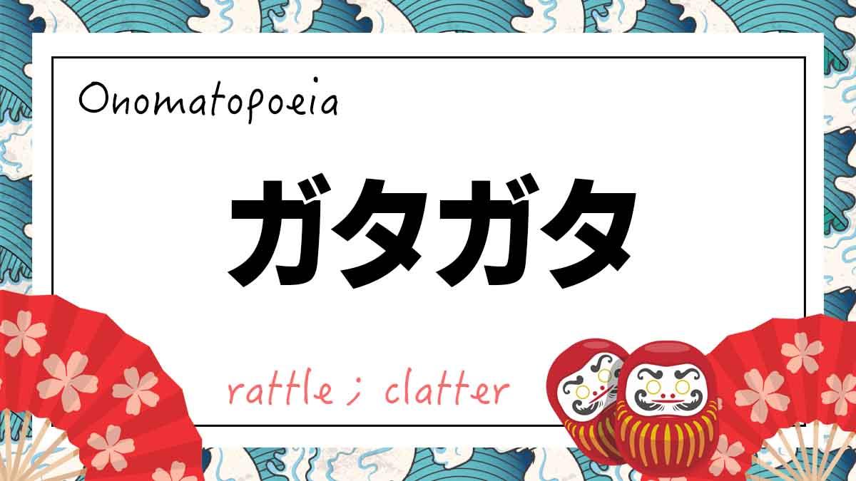 Onomatopoeia ガタガタ がたがた gatagata meaning