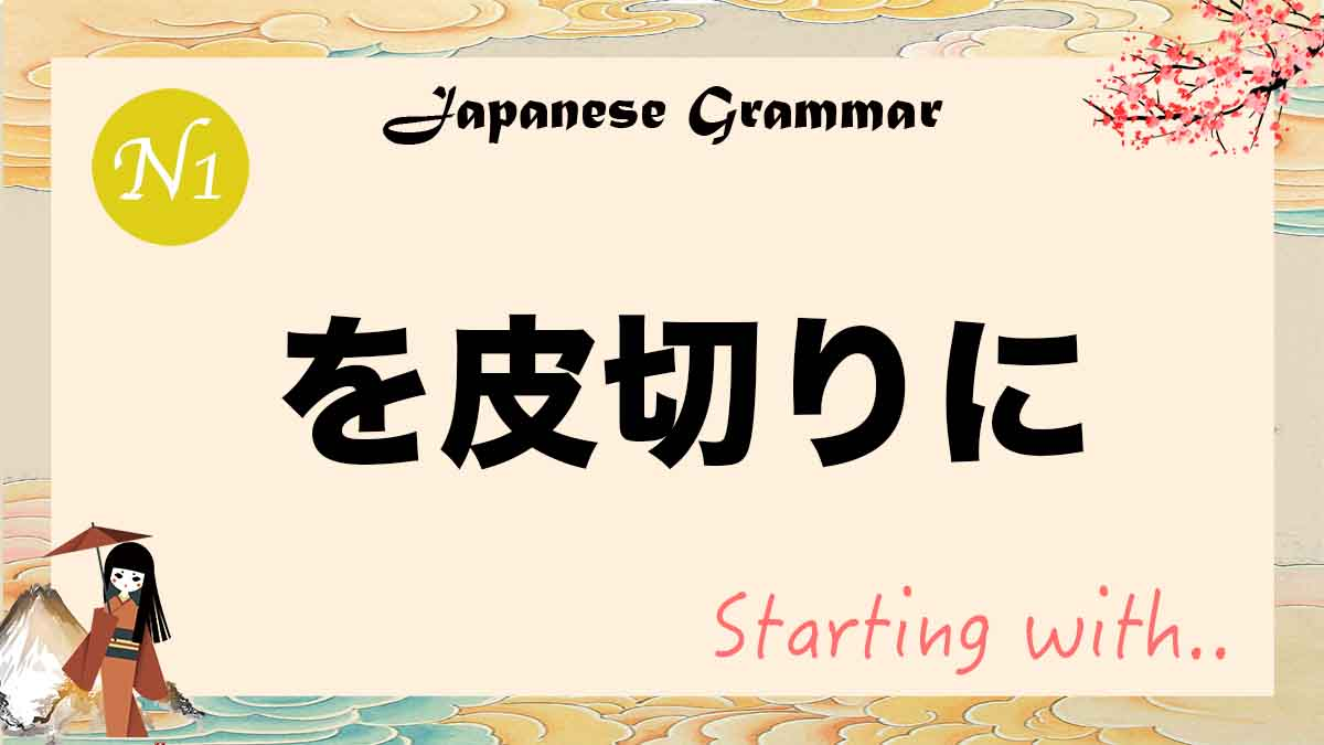 JLPT N1 grammar を皮切りに wokawakirini