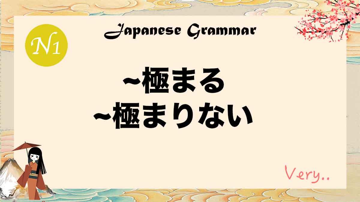 JLPT N1 grammar 極まる 極まりない meaning