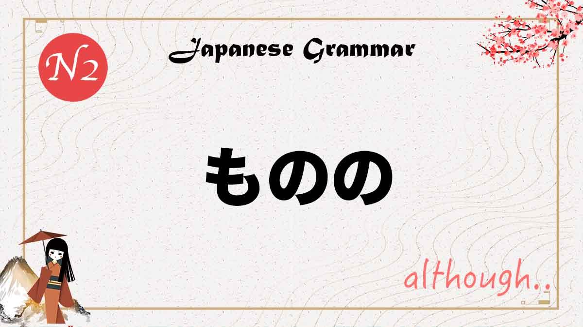 JLPT N2 grammar ものの monono
