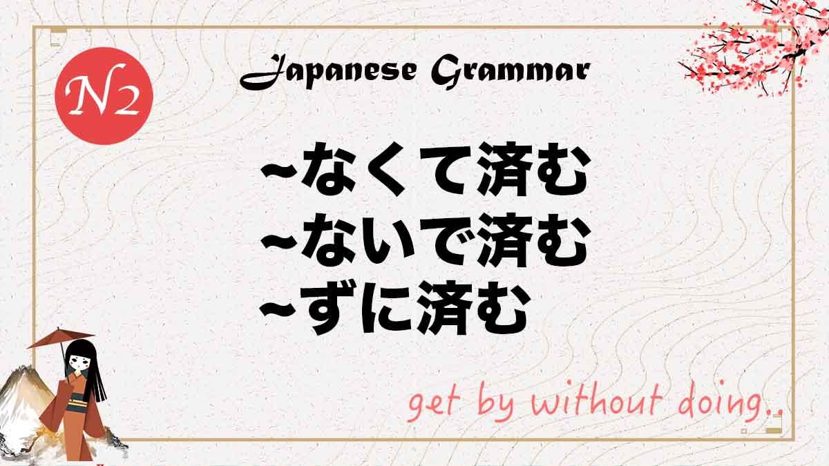 JLPT N2 grammar なくて済む ないで済む nakutesumu