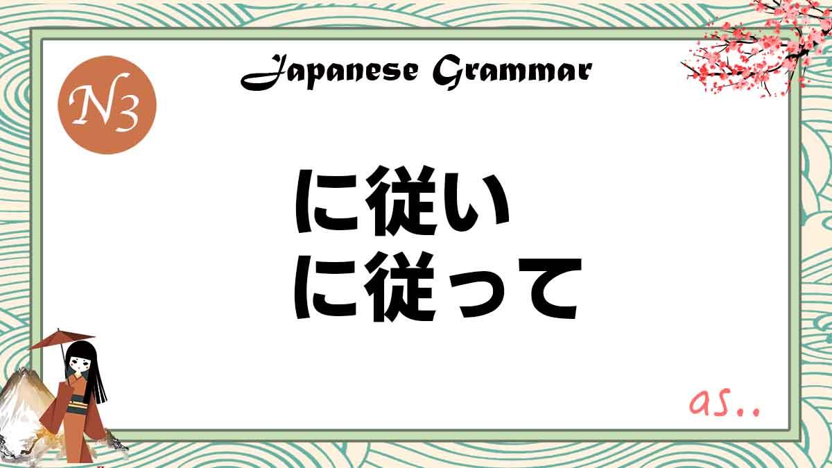 JLPT N3 grammar にしたがって に従って shitagatte