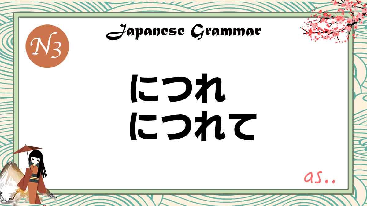 JLPT N3 grammar につれ に連れ nitsure