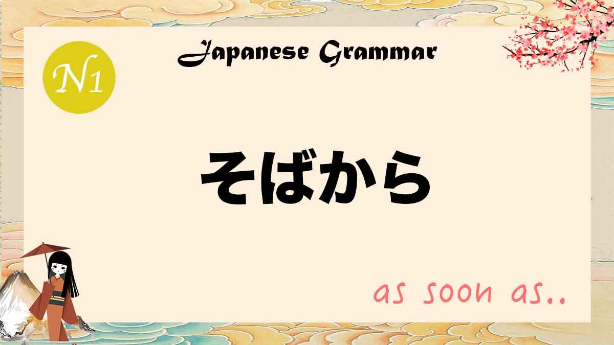 JLPT N1 grammar そばから sobakara meaning