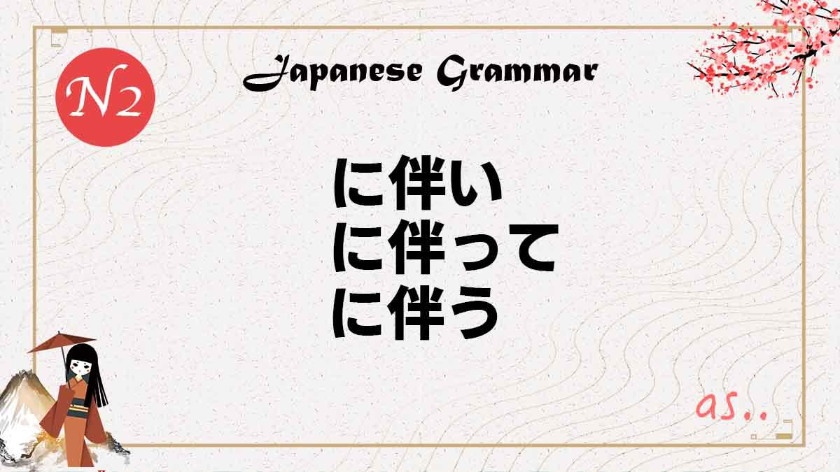 JLPT N2 grammar に伴い に伴って tomonatte