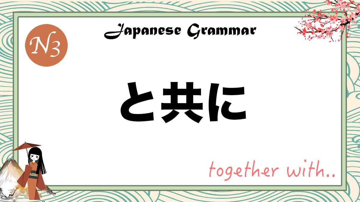 JLPT N3 grammar と共に とともに totomoni