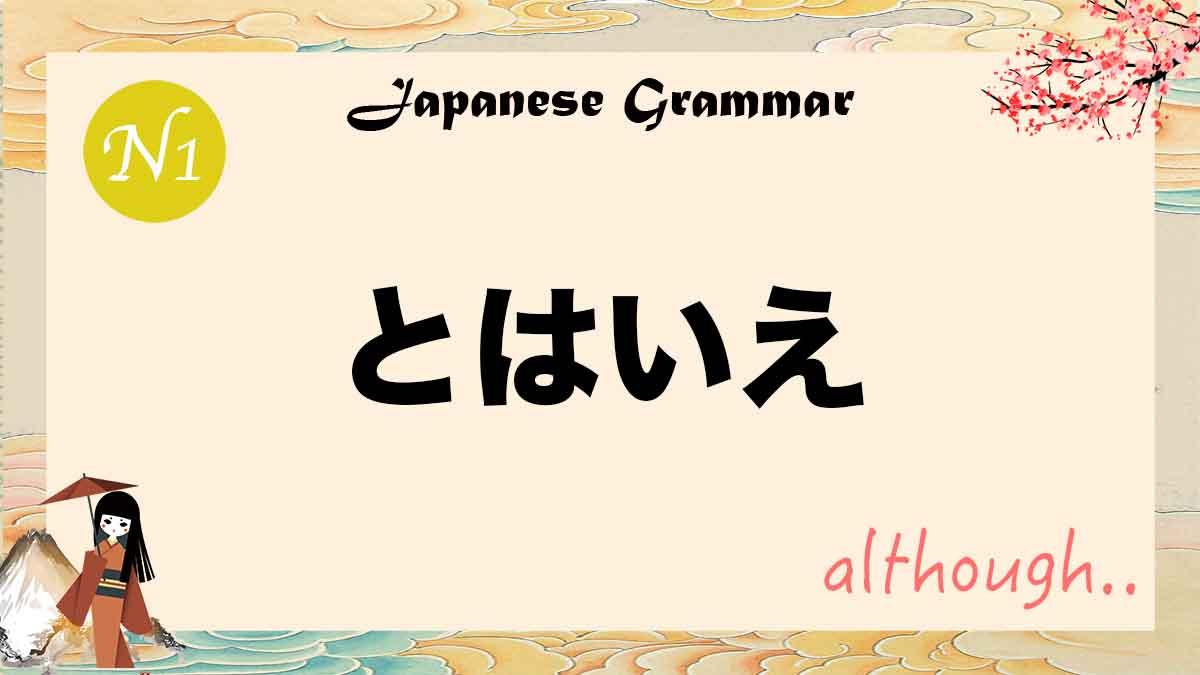 JLPT N1 grammar とはいえ towaie