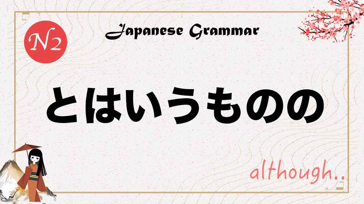 JLPT N2 grammar とはいうものの towaiumonono