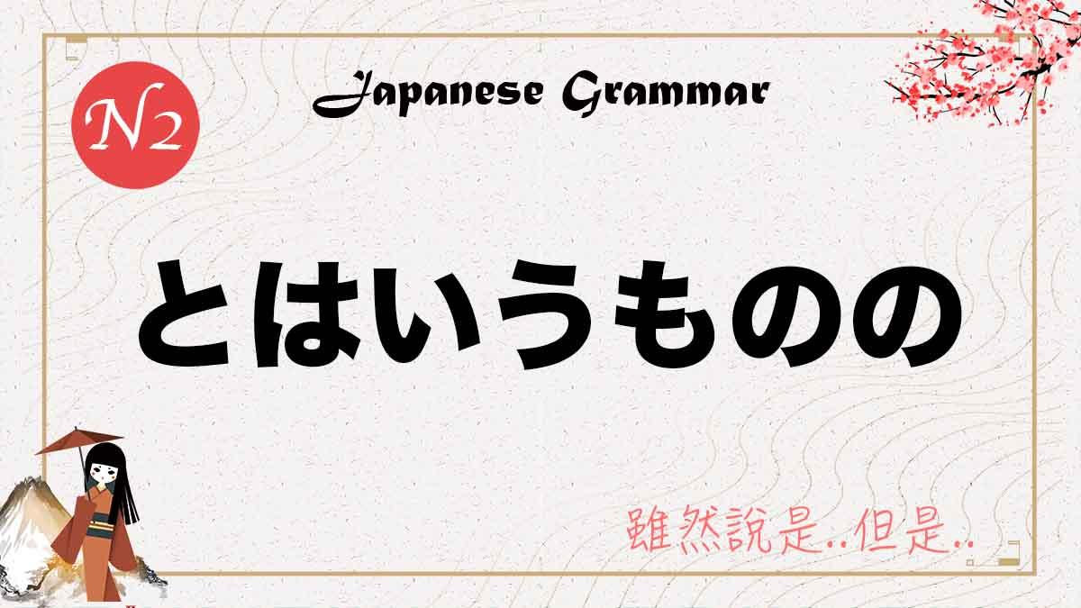 JLPT N2 文法 とはいうものの 意思
