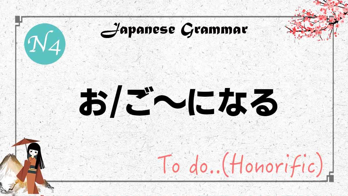 JLPT N4 grammar Honorific になる