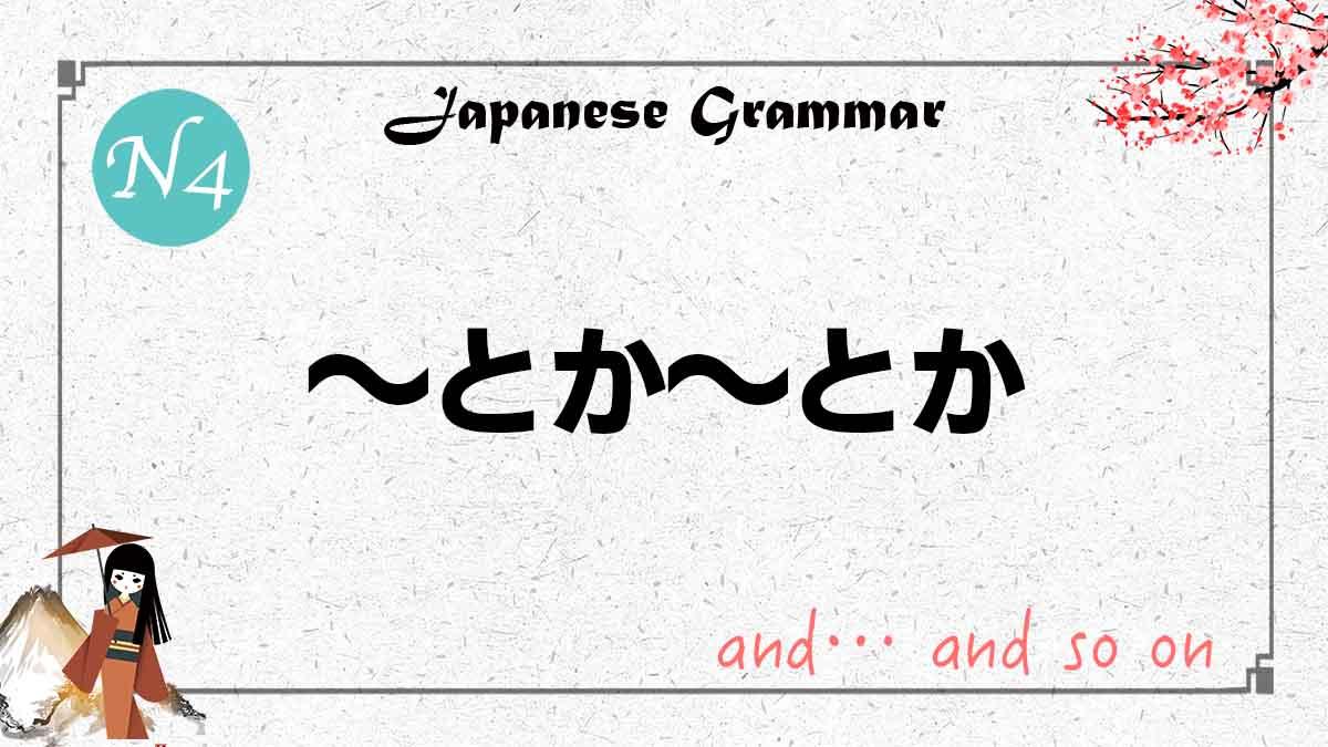 JLPT N4 grammar とか toka meaning