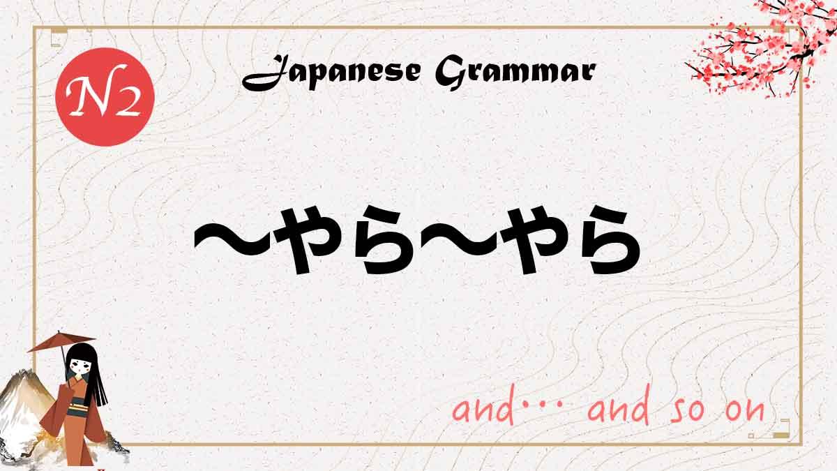 JLPT N2 grammar やら yara meaning