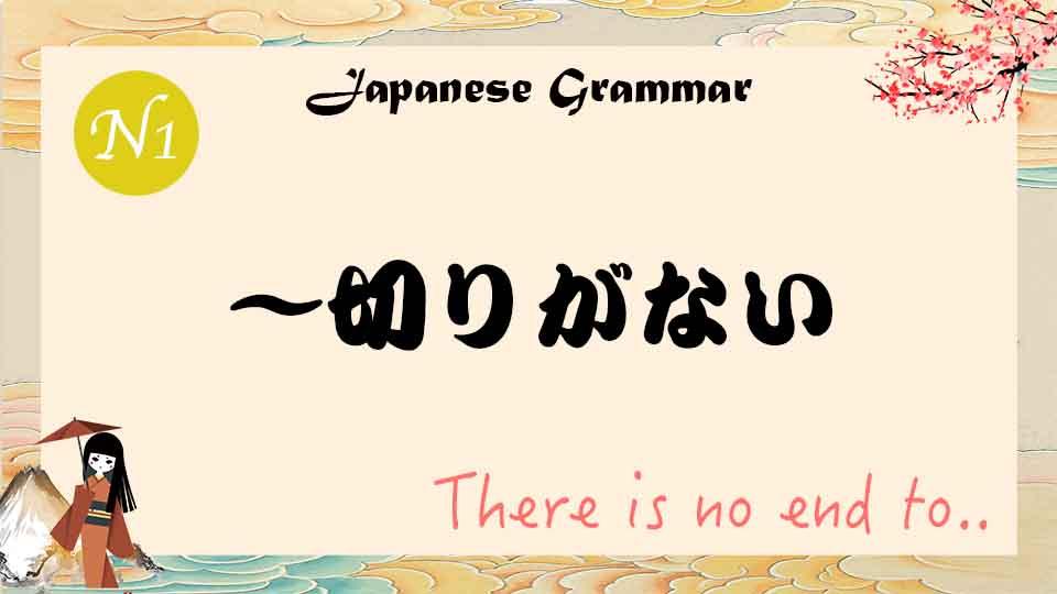 JLPT N1 grammar 切りがない meaning